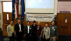 Prijem za predstavnike lokalne vlasti Republike Koreje